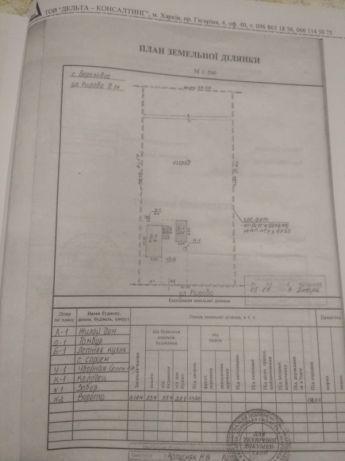 Дом 38м² на участке 22 сот