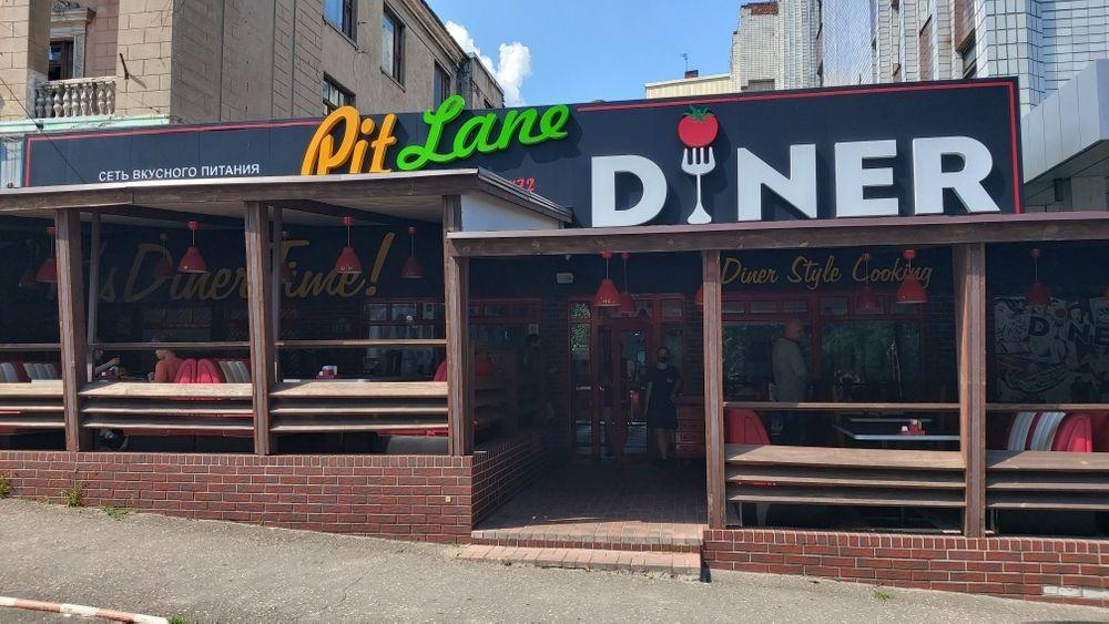 Продажа действующего кафе-ресторана Diner