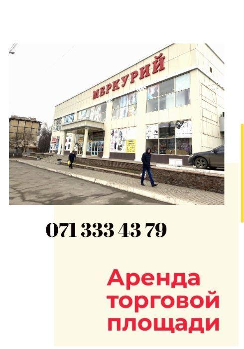 Сдается торговая площадь в аренду 100 кв м