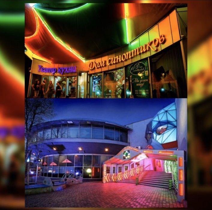 Продажа недвижимости НК «Лица» и ресторан «Дом Синоптиков»