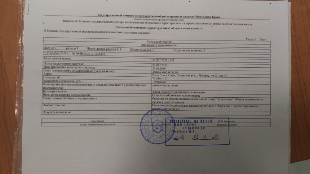 Продажа, обмен участка 7,939га в Крыму на квартиру в Донецке, Луганске