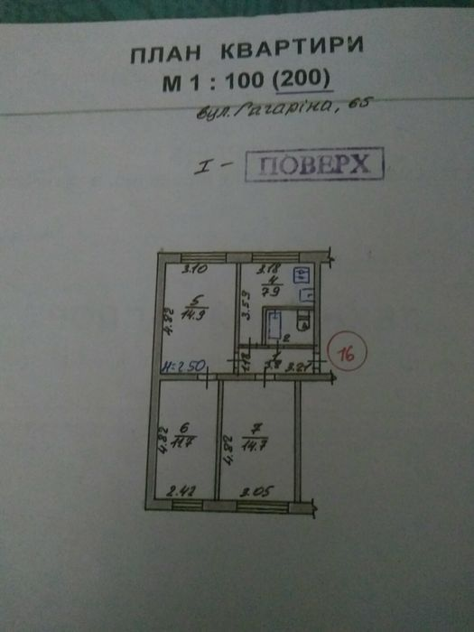 Трёхкомнатная квартира в Центре