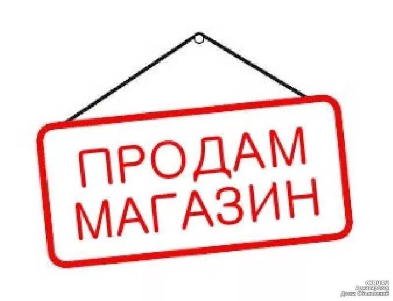 Продам магазин по ул. Куйбышева в р-не ЖД рынка