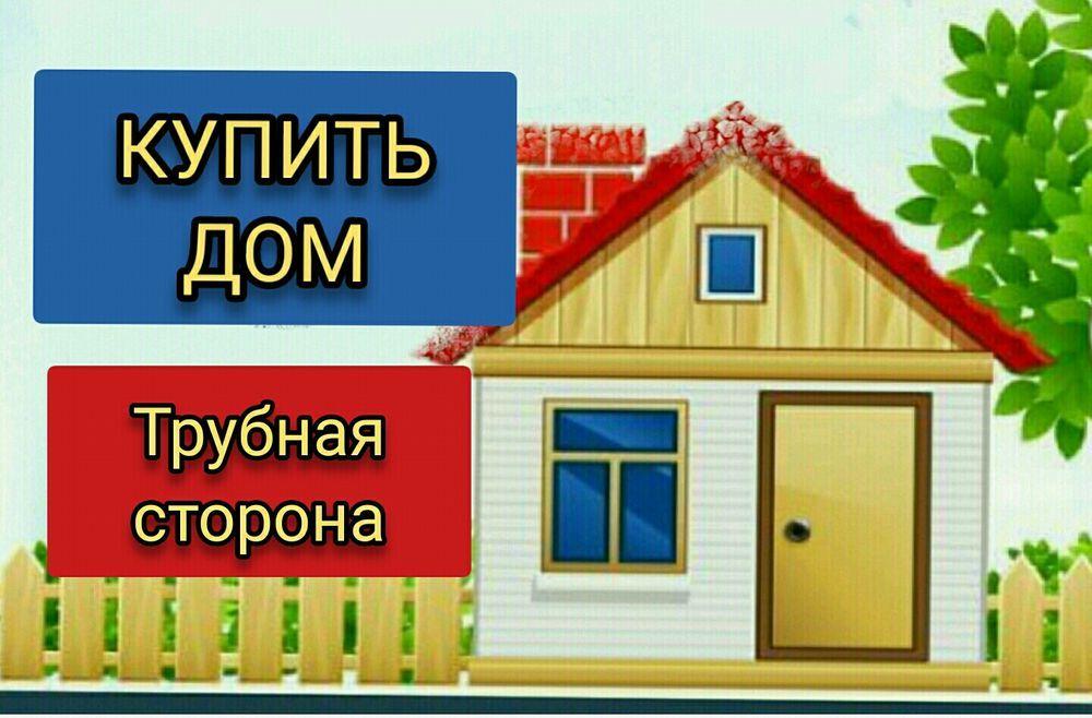 СРОЧНО! Продам дом, Донецкая область, г.Харцызск, Трубная сторона!